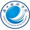 北京正规自考专科本科 海口经济学院 签约学信网注册