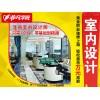 上海学室内设计多少钱、正规办学让不少走弯路不花冤枉钱