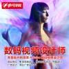 上海影视后期制作培训、学实用技术做影视行业的领跑者