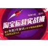 上海淘宝培训哪个好、教你如何新品逆袭爆款