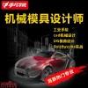 上海UG模具设计培