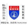 西安交大21届陕EMBA硕士班开班通知