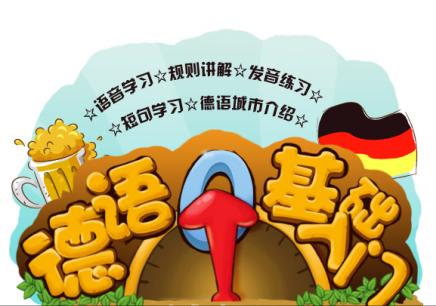 上海德语语法培训学校 虹口德语培训免费试听