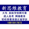 苏州东环新思维教育大专本科学历提升,正规学历!