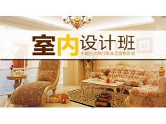 上海室内设计培训、7个月室内大师锻