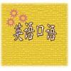上海商务英语BEC培训班、英语培训价格