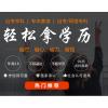 上海电大的文凭有用吗 自考专科难吗