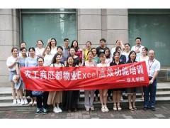 上海浦东excel培训班、现在可免费预
