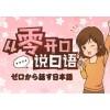 上海黄浦日语培训、四位一体的教学模式