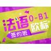 上海虹口法语口语培训课程、培养良好的法语学习习惯