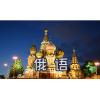 金华市哪有俄语培训班|俄语中有多少个字母