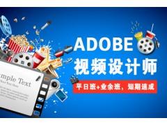 上海影视剪辑培训班、AE、pr培训小