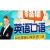 英语培训哪家机构好上海,系统训练英语表达技能