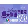 金华市意大利语培训|去意大利留学对外语有什么要求