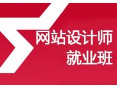 上海网页设计培训、web前端培训、PH