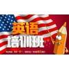 成人英语培训上海