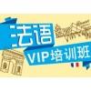 上海静安法语培训、总有一个课程适合您