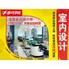 上海室内设计培训 零基础多久能学会室内设计