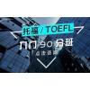 上海宝山托福听力培训、让您从容应对托福考试