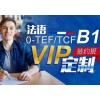 上海虹口初级法语培训、快速推进学员运用语言能力