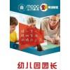 华东师范大学慕课进修中心幼儿园园长岗位资格证培训