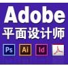 南宁photoshop培训,图象优化处理培训机构