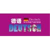 金华市德语培训暑假班|使用德语的地区分布