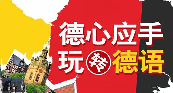南京对外经济贸易大学德语考研专业课辅导1v1