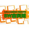 上海SolidWorks培训、试学一下让您满意