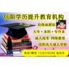 华北水利水电大学信阳函授站 成人学历教育报名点在哪里
