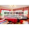 上海软装设计培训、实用是职场技能、不求精只求全