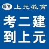 南京二建培训学校上元教育_二建哪里考试通过率高
