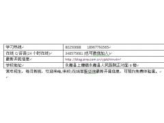 永嘉县电脑制版培训开课时间表