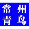 2019常州青鸟学历提升函授站 成人高考9月初网报