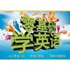 上海英语零基础培训费用、助您从容走向成功之路