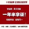 北京交通大学自考工程管理本科助学班仅剩一期报名