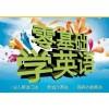 上海零基础学英语哪家专业、实现流利英语脱口而出