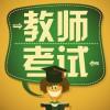 惠阳淡水哪里可以报名中小学教师资格的辅导培训班