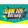 上海入门英语培训课程、提高学员口语表达能力