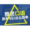 上海雅思英语辅导班、听说读写考试综合提高