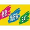 上海托福考试辅导班、有效提高学员的应试能力