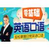 上海在职英语培训班、稳固根基中外教结合