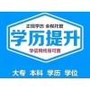 上海自考本科文凭培训多少钱、专业齐全全程指导