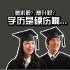 上海自学考试成人专升本、不限学历适合上班族