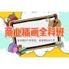 上海青浦商业插画培训、、插画让设计更有价值
