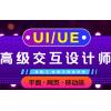 上海杨浦UI设计培训、学UI、选对学校至关重要