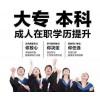 上海自考本科培训机构、上班学习两不误随到随学