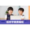 南京童程童美少儿信息学奥赛编程