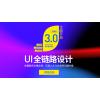 吴江UI全链路设计