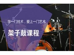 吴江架子鼓课程